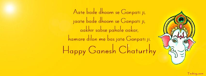 Ganesh Chaturthi Whatsapp Status & Facebook Messages 1