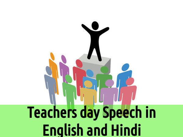 Teachers Day Speech