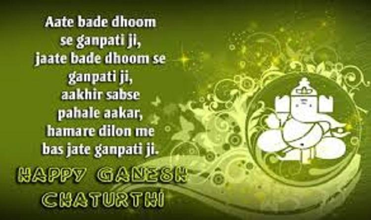 Ganesh Chaturthi SMS - Facebook, Whatsapp Status