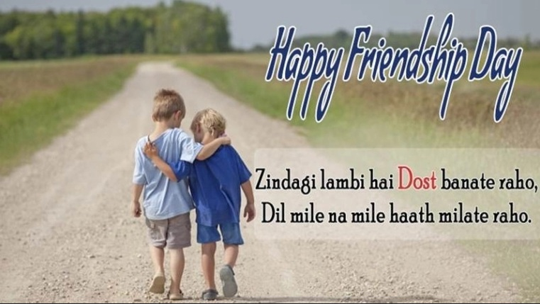 Happy Friendship Day – SMS, and Messages 1